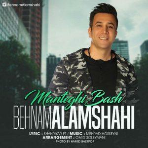 نامبر وان موزیک | دانلود آهنگ جدید Behnam-Alamshahi-Manteghi-Bash-300x300