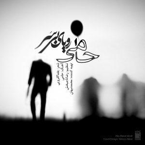 نامبر وان موزیک | دانلود آهنگ جدید Hamid-Hami-Royaye-Bi-Sar-300x300