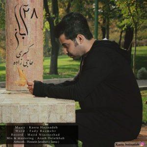 نامبر وان موزیک | دانلود آهنگ جدید Kasra-Hajizadeh-28Aban-300x300
