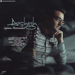 نامبر وان موزیک   دانلود آهنگ جدید Loghman-Hosseinzadeh-Ashegh-300x300