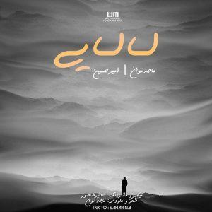نامبر وان موزیک | دانلود آهنگ جدید MajedNovan-Ft-AmirHossein-Lalaei-300x300