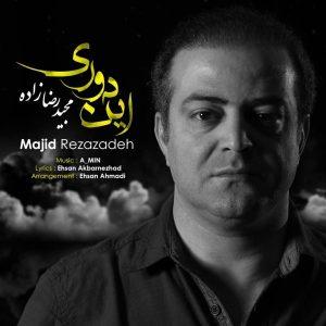 نامبر وان موزیک   دانلود آهنگ جدید Majid-Rezazadeh-In-Doori-300x300