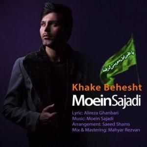 نامبر وان موزیک | دانلود آهنگ جدید Moein-Sajadi-Khake-Behesht-300x300