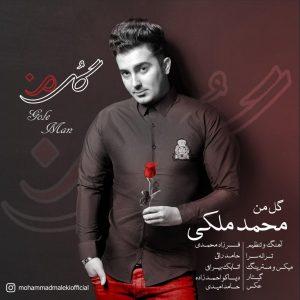 نامبر وان موزیک | دانلود آهنگ جدید Mohammad-Maleki-Gole-Man-300x300