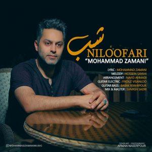 نامبر وان موزیک   دانلود آهنگ جدید Mohammad-Zamani-Shabe-Niloofari-300x300