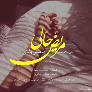 نامبر وان موزیک | دانلود آهنگ جدید Mohsen-Chavoshi-Mariz-Hali-300x300