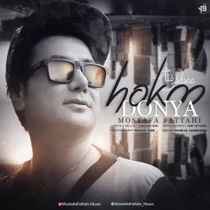 نامبر وان موزیک | دانلود آهنگ جدید Mostafa-Fattahi-Hokme-Donya-300x300