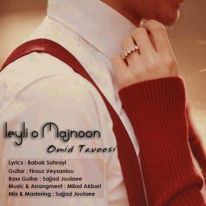 نامبر وان موزیک   دانلود آهنگ جدید Omid-Tavoosi-Leyli-o-Majnoon-300x300