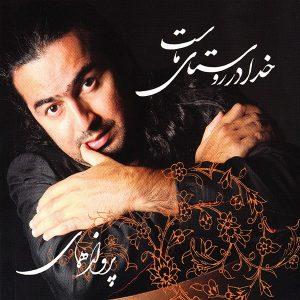 نامبر وان موزیک | دانلود آهنگ جدید Parvaz-Homay-Khoda-Dar-Roostaye-Mast-300x300
