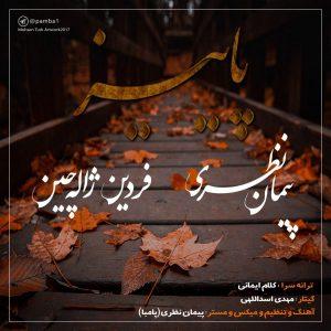 نامبر وان موزیک | دانلود آهنگ جدید Peyman-Nazari-Fardin-Jhale-Chin-Paeez-300x300