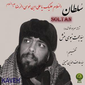 نامبر وان موزیک   دانلود آهنگ جدید Sayed-Hojjat-Nabavi-Manesh-Kaveh-Soltan-300x300
