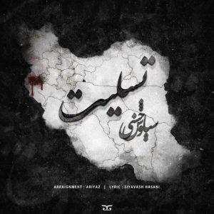 نامبر وان موزیک   دانلود آهنگ جدید Siavash-Hasani-Tasliat-300x300