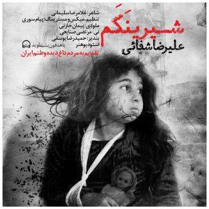 نامبر وان موزیک | دانلود آهنگ جدید alireza-shafaei-shirinakam-300x300