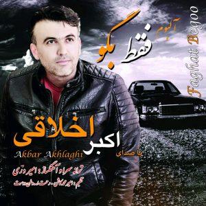 نامبر وان موزیک | دانلود آهنگ جدید Akbar-Akhlaghi-Faghat-Begoo-300x300