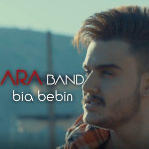 نامبر وان موزیک | دانلود آهنگ جدید Ara-Band-Bia-Bebin-300x300