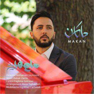نامبر وان موزیک | دانلود آهنگ جدید Makan-Mahiha-300x300