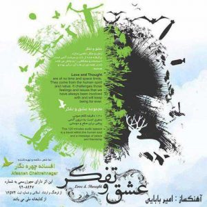 نامبر وان موزیک | دانلود آهنگ جدید Afsaneh-Chehreh-Negar-Eshgh-o-Tafakor-300x300