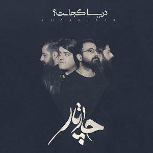 نامبر وان موزیک | دانلود آهنگ جدید Chaartaar-Daryaa-Kojaast-300x300