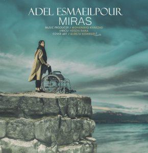 نامبر وان موزیک | دانلود آهنگ جدید Adel-Esmaeilpour-Miras-290x300