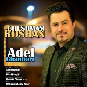 نامبر وان موزیک | دانلود آهنگ جدید Adel-Ghanbari-Cheshmam-Roshan-300x300