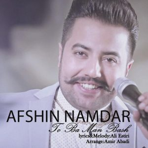 نامبر وان موزیک | دانلود آهنگ جدید Afshin-Namdar-To-Ba-Man-Bash-300x300