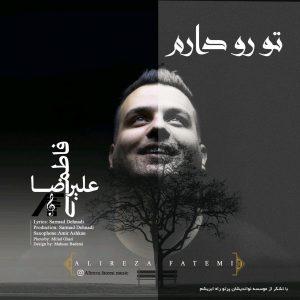 نامبر وان موزیک | دانلود آهنگ جدید Alireza-Fatemi-To-Ro-Daram-300x300