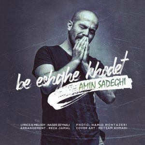 نامبر وان موزیک | دانلود آهنگ جدید Amin-Sadeghi-Be-Eshghe-Khodet-300x300