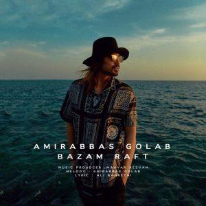 نامبر وان موزیک | دانلود آهنگ جدید Amirabbas-Golab-Bazam-Raft-300x300
