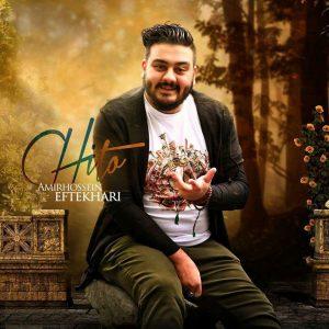 نامبر وان موزیک | دانلود آهنگ جدید Amirhossein-Eftekhari-Chito-300x300