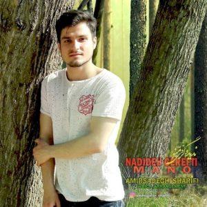 نامبر وان موزیک   دانلود آهنگ جدید Amirsadegh-Sharifi-Nadideh-Gerefti-Mano-300x300