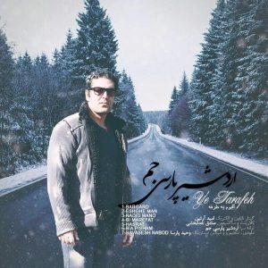 نامبر وان موزیک | دانلود آهنگ جدید Ardeshir-Parsi-Jam-Ye-Tarafeh-300x300