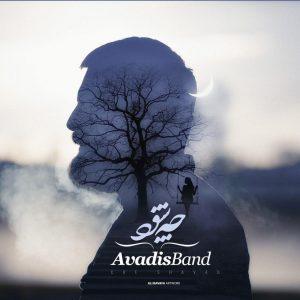 نامبر وان موزیک   دانلود آهنگ جدید Auadis-Band-300x300