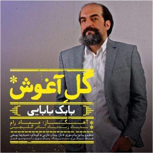 نامبر وان موزیک   دانلود آهنگ جدید Babak-Babaei-Gol-e-Aghoosh-300x300