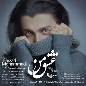 نامبر وان موزیک   دانلود آهنگ جدید Cover-Farzad-Mohammadi-Barmak-Farhoomand-Eshghe-Man-My-Love-300x300