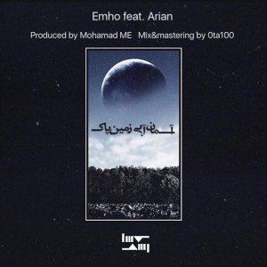 نامبر وان موزیک | دانلود آهنگ جدید Emho-Asemoone-Abi-Zamine-Pak-300x300