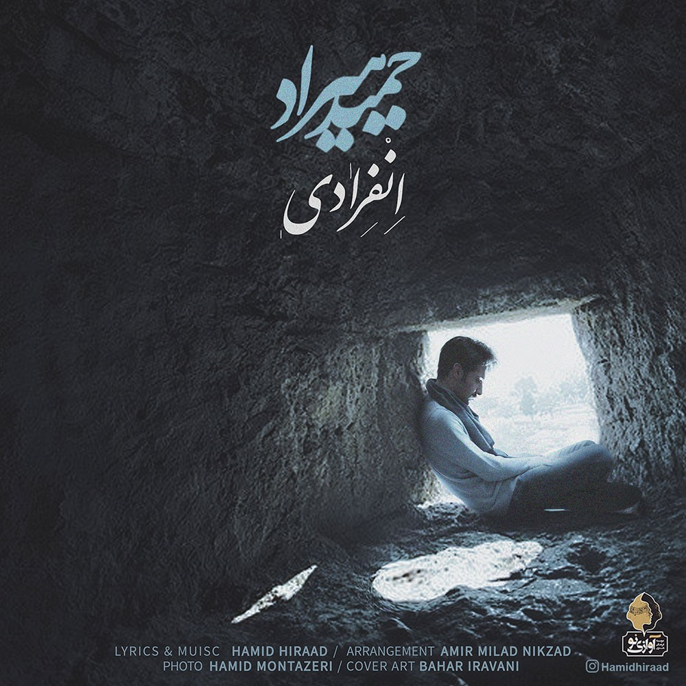 نامبر وان موزیک | دانلود آهنگ جدید Hamid-Hiraad-Enferadi