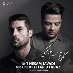 نامبر وان موزیک | دانلود آهنگ جدید Hesam-Javadi-Gol-To-Dastam-Khoshkid-300x300
