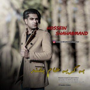نامبر وان موزیک   دانلود آهنگ جدید Hossein-Shahabmand-Be-Geryeham-Bekhand-600x600-300x300