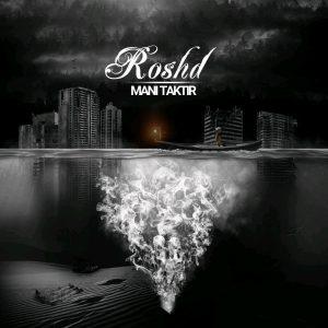 نامبر وان موزیک   دانلود آهنگ جدید Mani-Taktir-Roshd-300x300