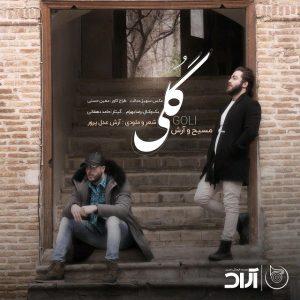 نامبر وان موزیک | دانلود آهنگ جدید Masih-Arash-Ap-Goli-300x300