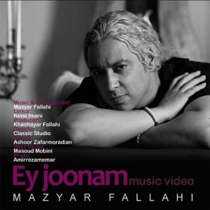 نامبر وان موزیک   دانلود آهنگ جدید Mazyar-Fallahi-Ey-Joonam-300x300