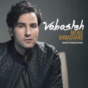 نامبر وان موزیک | دانلود آهنگ جدید Mehdi-Ahmadvand-Vabasteh-300x300
