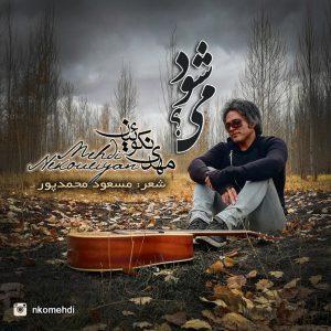 نامبر وان موزیک   دانلود آهنگ جدید Mehdi-Nekoueiyan-Mishavad-300x300
