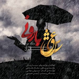 نامبر وان موزیک   دانلود آهنگ جدید Mehdi-Sarvari-Eshghe-Barooni-300x300