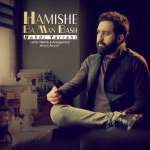 نامبر وان موزیک | دانلود آهنگ جدید Mehdi-Yarrahi-Hamishe-Ba-Man-Bash-300x300