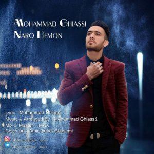 نامبر وان موزیک | دانلود آهنگ جدید Mohammad-Ghiassi-Naro-Bemon-300x300