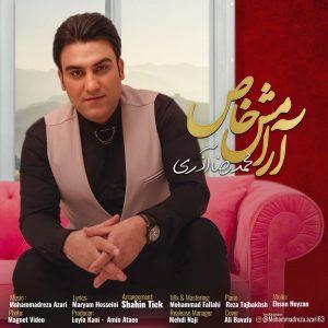 نامبر وان موزیک   دانلود آهنگ جدید Mohammadreza-Azari-Arameshe-Khas-300x300