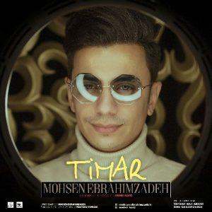 نامبر وان موزیک | دانلود آهنگ جدید Mohsen-Ebrahimzadeh-Timar-300x300