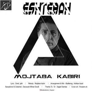نامبر وان موزیک | دانلود آهنگ جدید Mojtaba-Kabiri-Eshtebah-300x300
