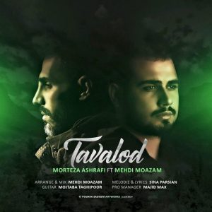 نامبر وان موزیک | دانلود آهنگ جدید Morteza-Ashrafi-Tavalod-Ft-Mehdi-Moazam-300x300
